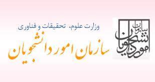 قابل توجه دانشجویان غیر ایرانی